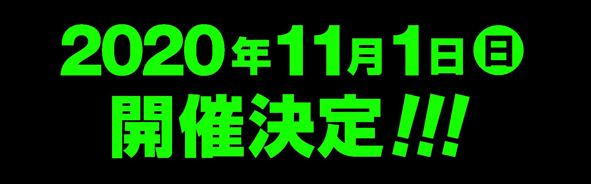 art sonic FES.20 開催決定
