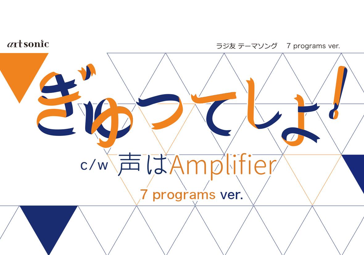 ラジ友テーマソング『ぎゅってしよ!』7 programs ver.
