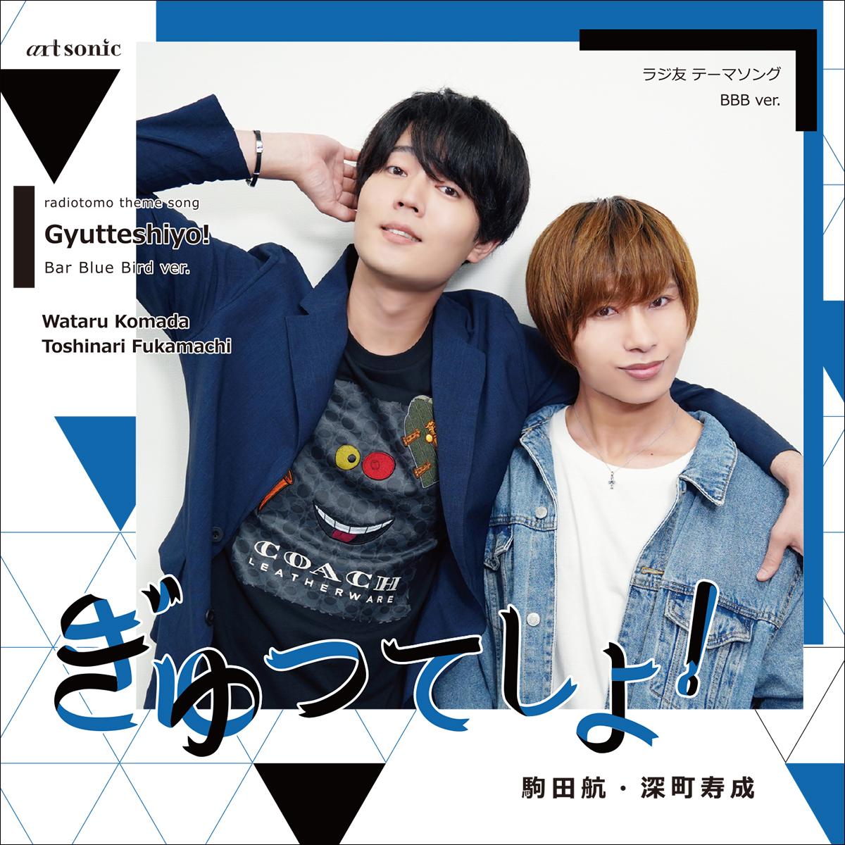 ラジ友テーマソング『ぎゅってしよ!』BBB ver.