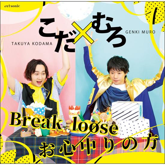 「Break loose/お心中りの方」