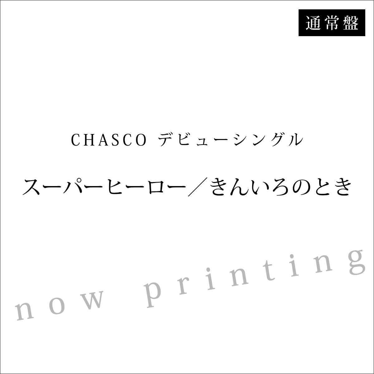 CHASCO デビューシングル『スーパーヒーロー/きんいろのとき』通常盤