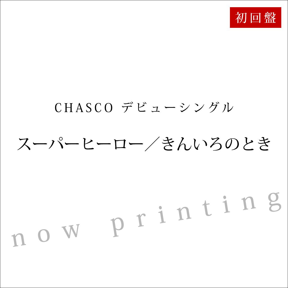CHASCO デビューシングル『スーパーヒーロー/きんいろのとき』初回盤